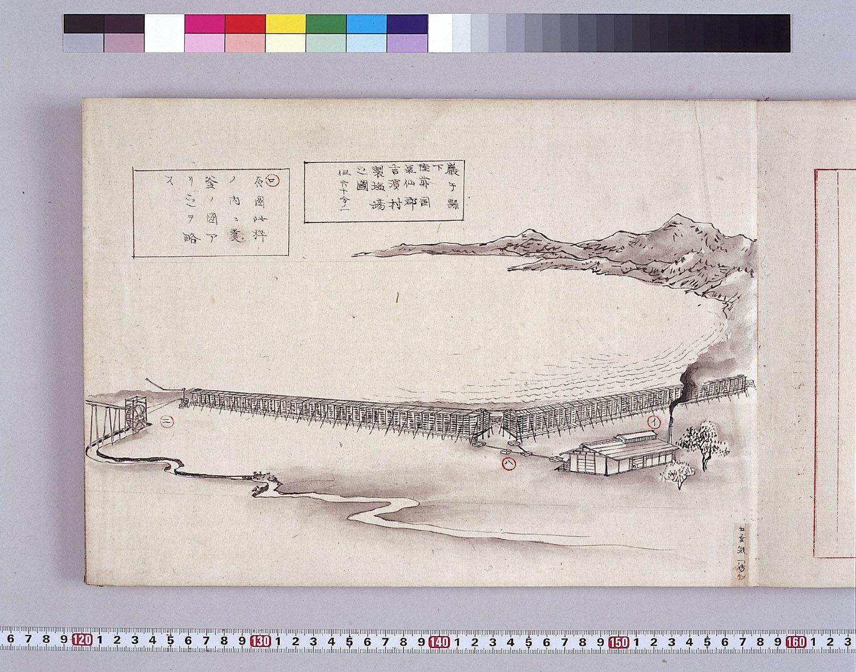 祭魚洞文庫旧蔵水産史料(製塩并〆粕図解)